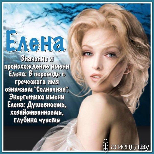 Поздравления с новым годом Елене в стихах - Женский 13