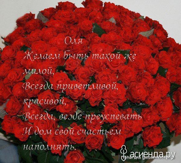 Поздравить с днём рождения ольгу красиво и коротко