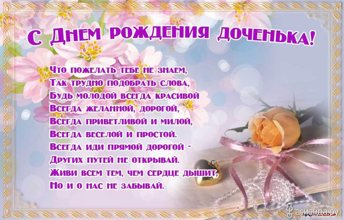 Красивое поздравление с днем рождения дочке от мамы короткие в стихах 17