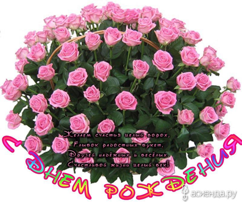 Фото цветов на день рождения с поздравлением