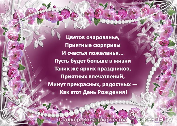 Найти поздравления и пожелания