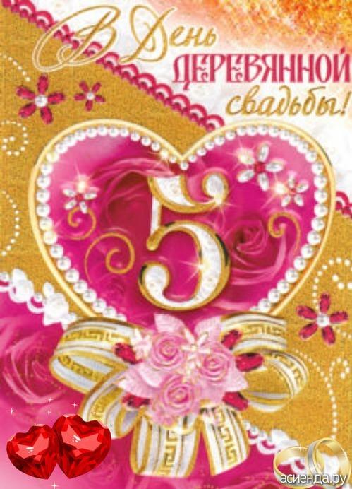 Поздравления с юбилей свадьбы-5 лет