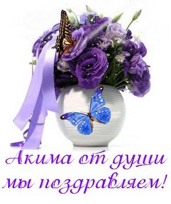 Поздравления от акимов