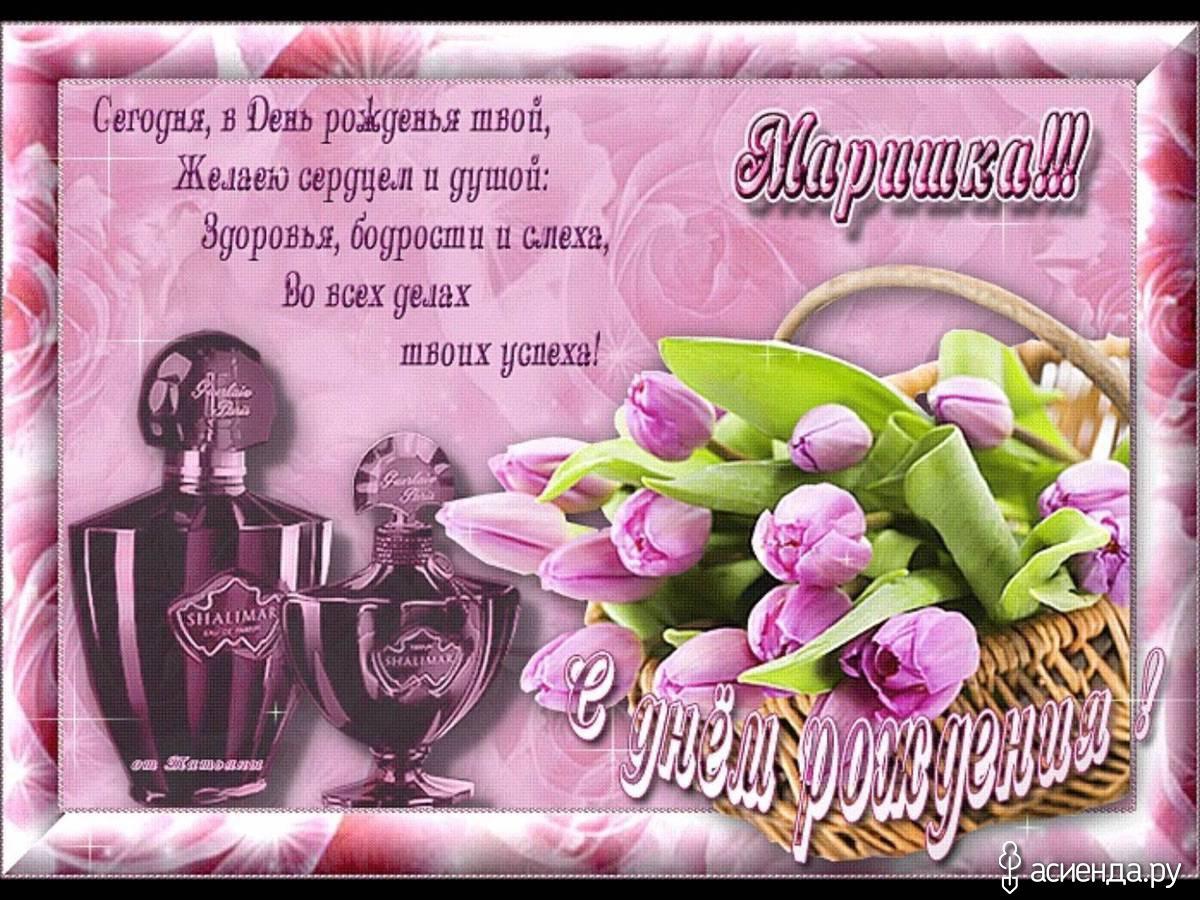 Поздравления марине с днем рождения прикольные
