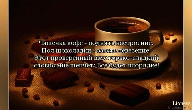 Цитата из книг про кофе