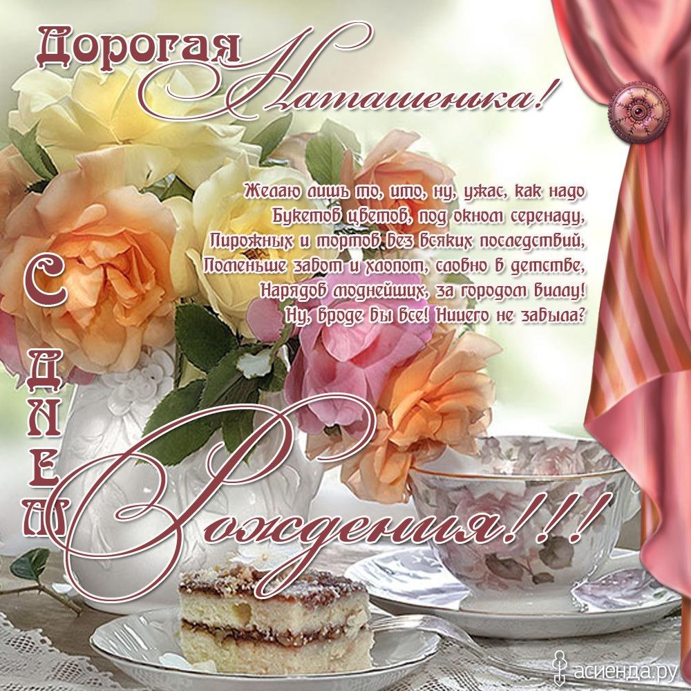 Поздравления с днем рождения женщине наташе прикольные
