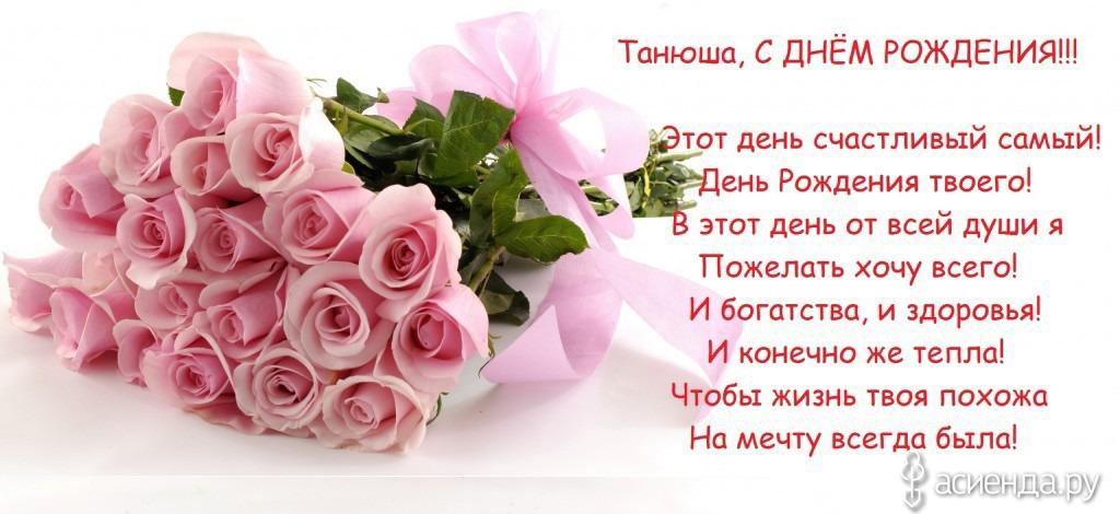 Поздравление с днем рождения девушки тани