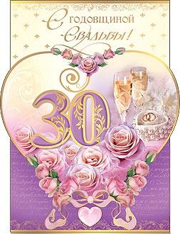 Поздравления на годовщину 30 лет свадьбы какая свадьба