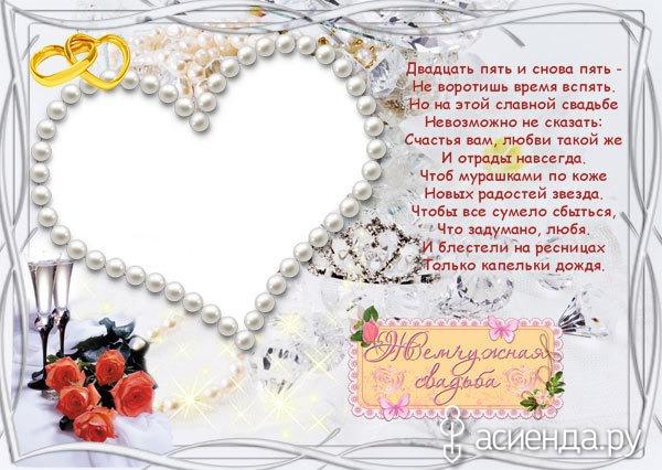 Поздравления на жемчужную свадьбу друзьям
