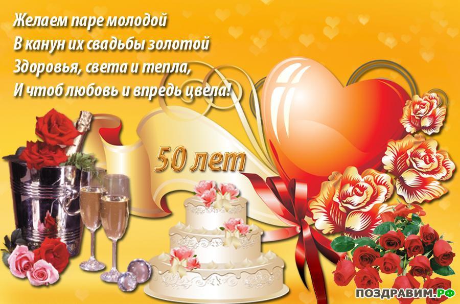 Поздравление с 50 лет свадьбы родителям