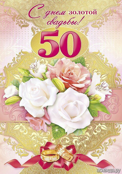 50 лет свадьба открытки 94