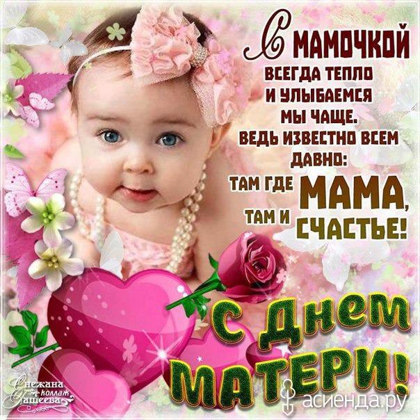 Короткие поздравления с днем матери для всех женщин