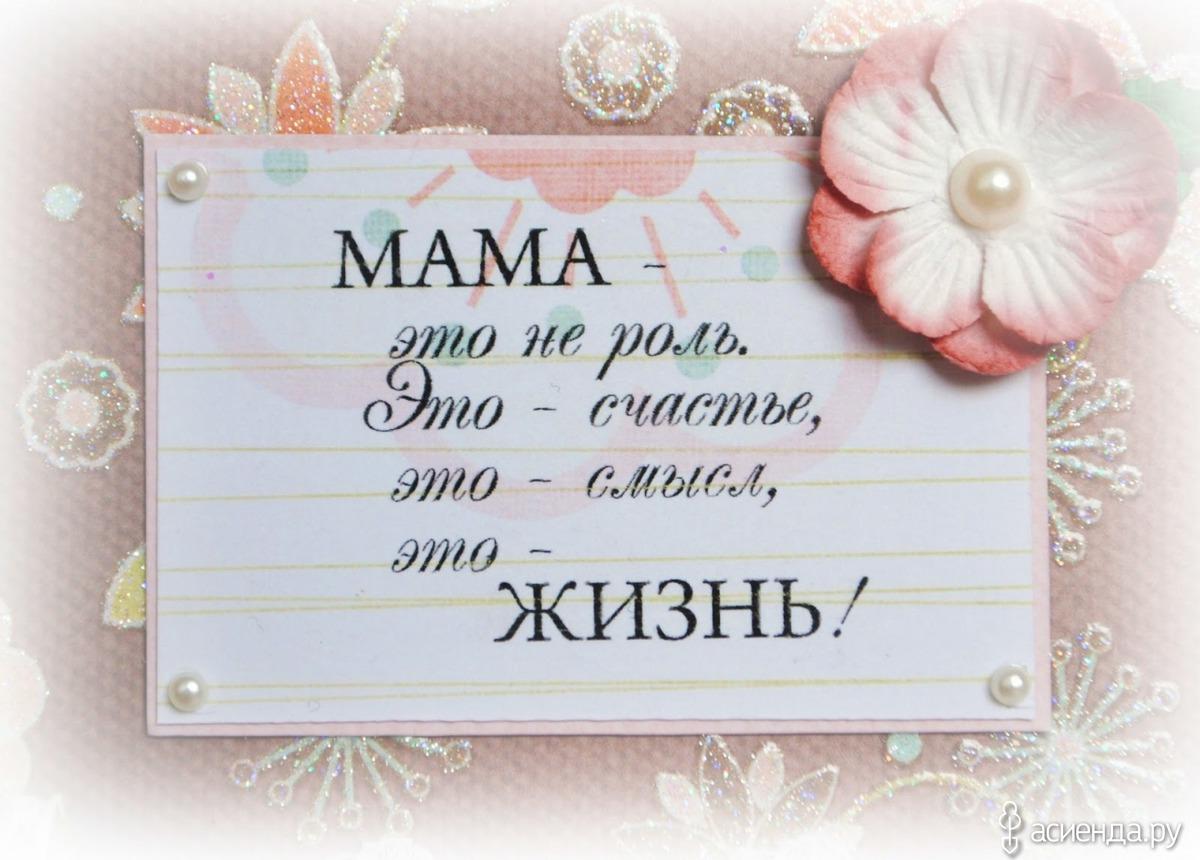 Маленькие поздравление с днем рождения для мамы от дочери