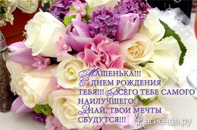Поздравления маш с днем рождения