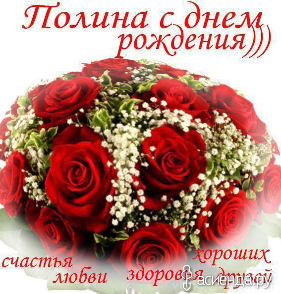 Поздравления полине с днём рождения