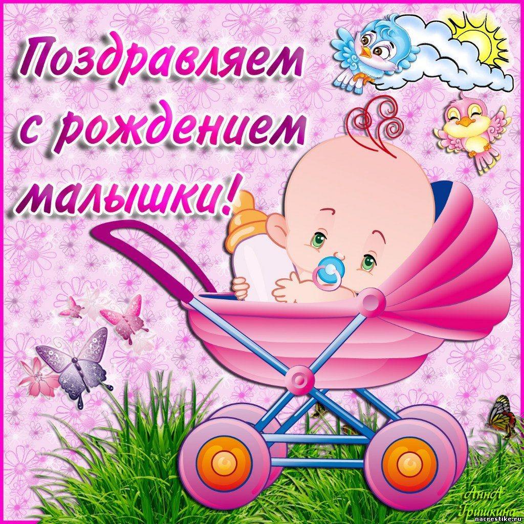 Поздравления с рождением дочери - Поздравок 46
