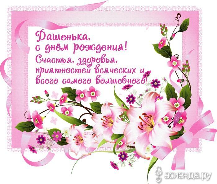 Поздравления ко дню рождения для дарьи