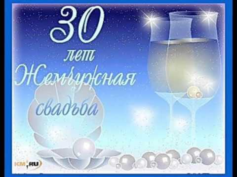 Поздравления 30 лет совместной жизни