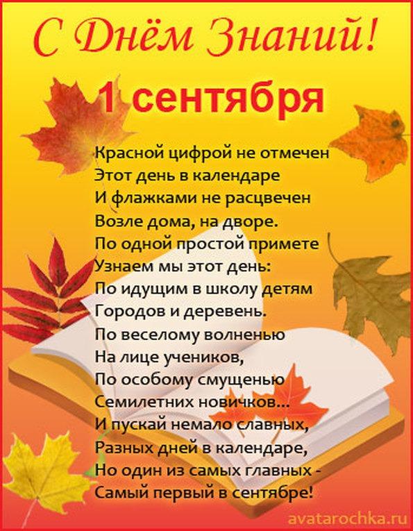 Сентябрь поздравления