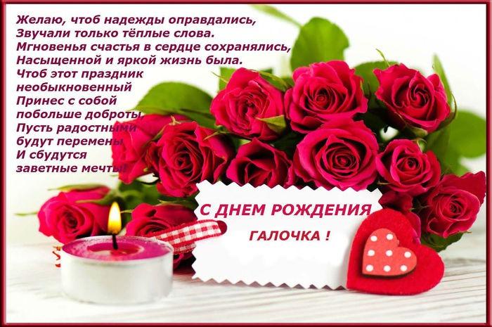 Поздравления с днем рождения музыкальные галине