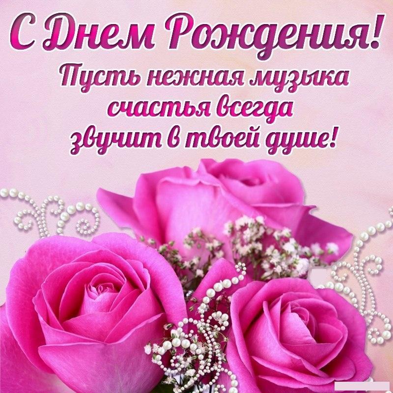 Поздравление с днем рождения замужней девушки