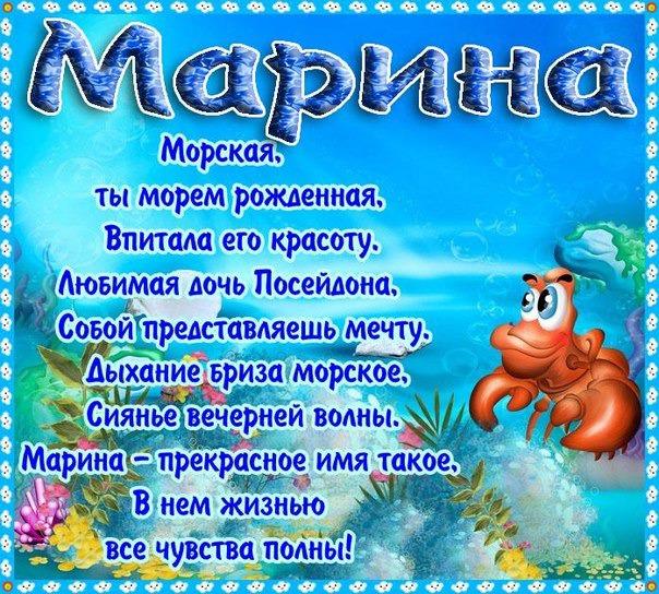 Плейкаст поздравления с днем рождения марина