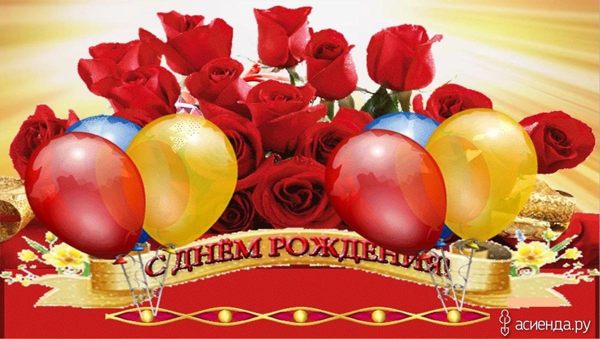 Красивое поздравление с днем рождения женщине ютуб