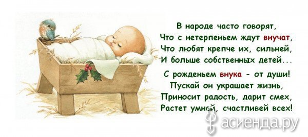 Поздравить с рождением ребёнка бабушку