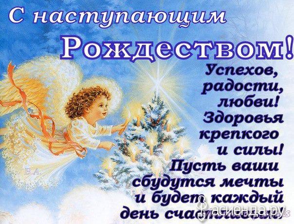 Поздравление с рождеством наступающим 17