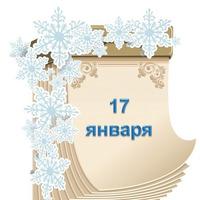 Праздник каждый день. 17 января