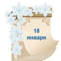 Праздник каждый день. 18 января