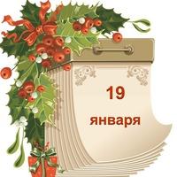 Праздник каждый день. 19 января