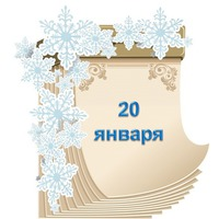 Праздник каждый день. 20 января