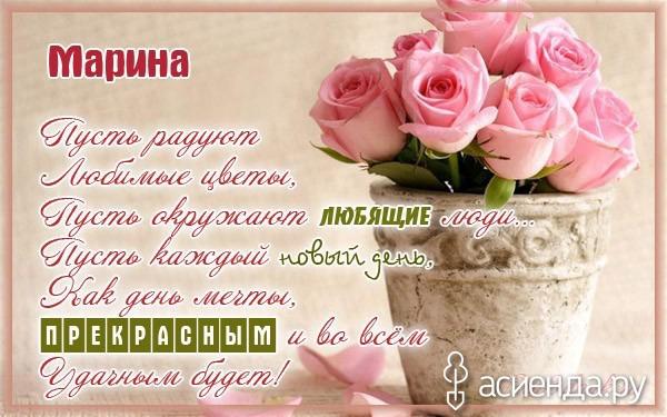 Поздравление с днём рождения на имя марина