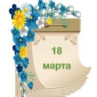 Праздник каждый день. 18 марта
