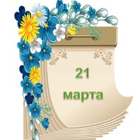 Праздник каждый день. 21 марта