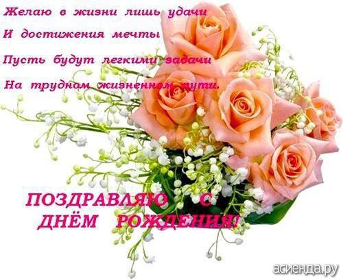 Красивые поздравления в прозе с днем рождения людмиле