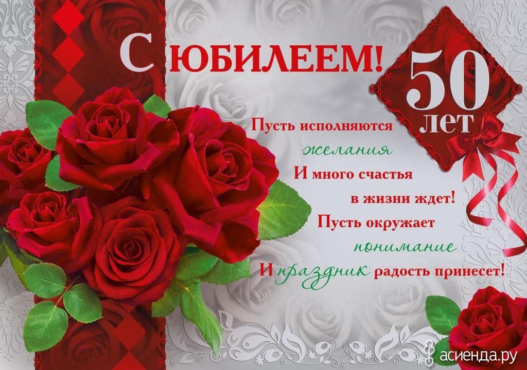 Поздравление мужчине с днем рождения 50 33