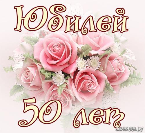 Поздравление красивое с 50-летием подруге красивое 66
