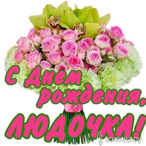 Поздравления с днём рождения женщине красивые по имени людмила 97