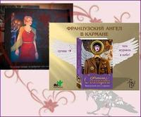 Конкурс «Ангел у каждого свой» на myJulia.ru