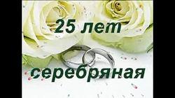 Подарок к серебряной свадьбе!