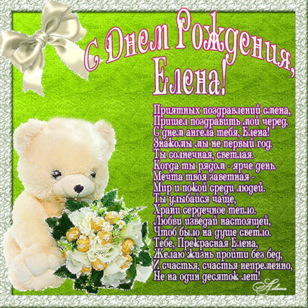 Открытки, открытка пожелание с днем рождения лена леночка