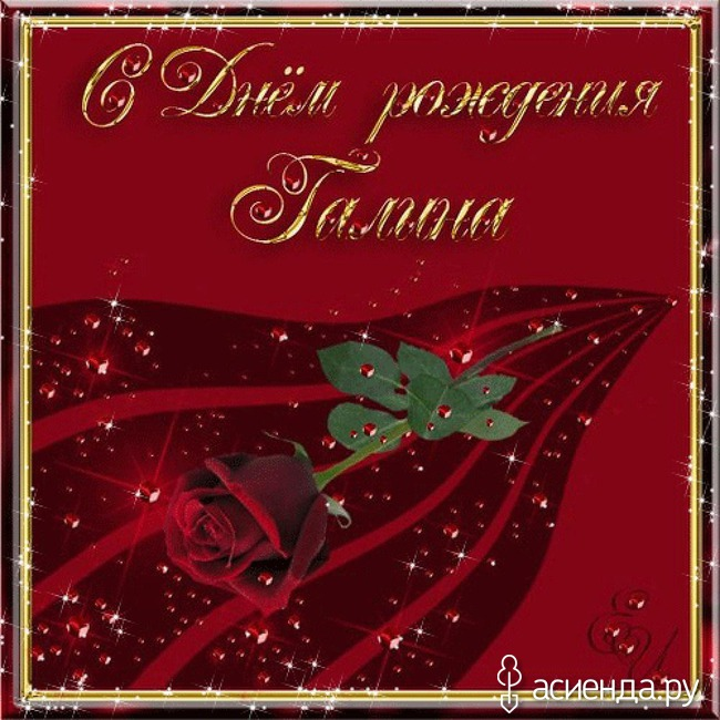 Открытка с днем рождения женщине галине михайловне, надписями