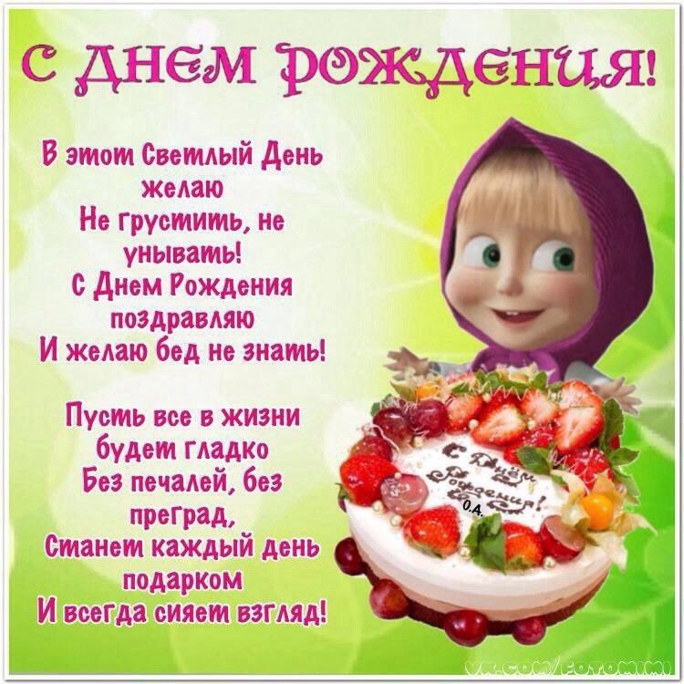 Поздравление с днем рождения девочку 4 года в стихах красивые