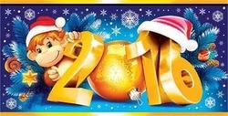 С новым годом... или новый год по-русски