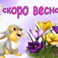 Скоро весна!!!