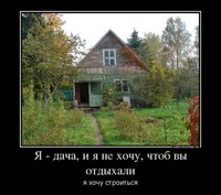 Оформление дачного домика в собственность. Зачем? ДОПОЛНИЛА!