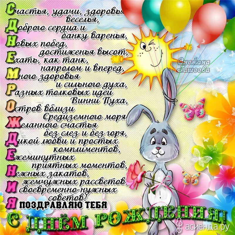 С днем рождения прикольные веселые поздравления