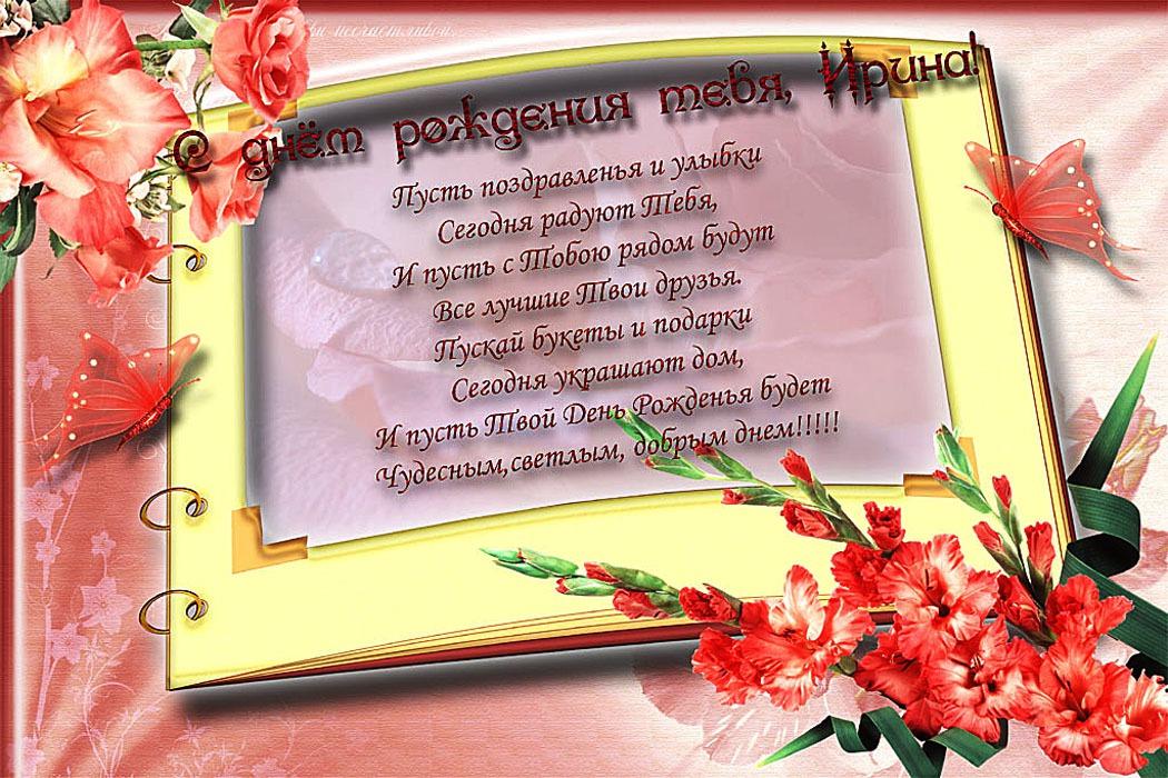 Получится открытка, открытки с днем рождения ирина любимая